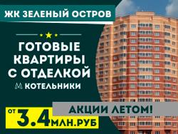 ЖК «Зеленый Остров» в г. Котельники. Акции летом! Уютные квартиры в Котельниках